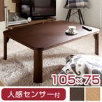 こたつ テーブル 長方形 105×75 人感センサー 木製 自動 コタツ 炬燵 こたつ机 こたつテーブル 105 75cm 105cm コンパクト おしゃれ 北欧 かわいい 暖房 省エネ