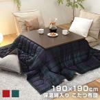 こたつ布団 190×190cm 正方形 チェック タータンチェック カバー 省スペース コンパクト 洗える 綿 おしゃれ 北欧 激安 安い 北欧 通販