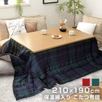 こたつ布団 210×190cm 長方形 チェック タータンチェック カバー 省スペース コンパクト 洗える 綿 おしゃれ 北欧 激安 安い 北欧 通販