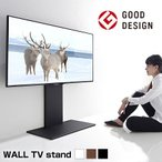 テレビスタンド 壁寄せ 壁掛け テレビ スタンド 台 ボード 壁面 おしゃれ オシャレ ロータイプ TVスタンド