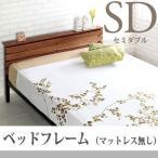 北欧 ベッド セミダブル フレームのみ マットレス別ベット かわいい パイプベッド アイアンベッド