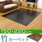 竹カーペット 3畳 150×220cm 長方形 竹ラグ 夏用 竹マット 竹 ラグ マット カーペット