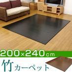 夏用 夏 竹ラグ ラグ 竹 4.5畳 ラグカーペット