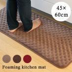 キッチンマット 45×60cm 低反発 サンゴマイヤー 洗える