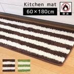 キッチンマット 60×180cm 防炎 洗える
