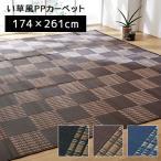 ショッピング長方形 い草風 カーペット 長方形 174×261cm 江戸間3畳