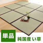 ユニット畳 単品 置き畳 畳 たたみ 半畳 ユニット フローリング畳 マット 日本製