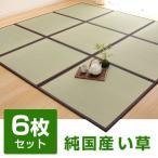 ユニット畳 6枚セット 置き畳 畳 たたみ 半畳 ユニット フローリング畳 マット 日本製