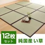 純国産 日本製 ユニット畳 12枚セット 置き畳 畳 たたみ 半畳 ユニット い草 ミニ畳 フロア畳 ジョイントマット カーペット ラグ マット ござ