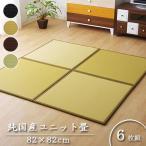 日本製 ユニット畳 6枚セット 置き畳 畳 たたみ 半畳 ユニット ミニ畳 フロア畳 ジョイントマット カーペット ラグ マット ござ フロアマット ふっくら