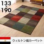 ウィルトン織 ラグ カーペット エジプト 絨毯 133×190 ウィルトン 1.5畳 じゅうたん マット 柄 おしゃれ オシャレ かわいい 抗菌 防臭 長方形 厚手