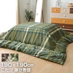 日本製 こたつ布団 正方形 190×190cm 洗える 洗濯