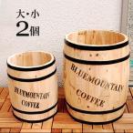 コーヒーバレル 大小セット プランター 木製 おしゃれ 植木鉢 可愛い フラワースタンド 鉢 スタンド 花台 鉢カバー ガーデニング 雑貨 アンティーク