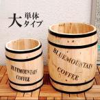 コーヒーバレル プランター 木製 おしゃれ 植木鉢 可愛い フラワースタンド 鉢 スタンド 花台 鉢カバー ガーデニング 雑貨 アンティーク