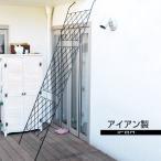グリーンカーテン ガーデニング フェンス アイアン ベランダ 目隠し バラ 金網 日よけ たてす 洋風たてす すだれ ラティス カーテン おしゃれ 洋風 窓