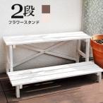 木製 2way 2段 プランタースタンド プランター フラワースタンド おしゃれ 植木鉢 スタンド 花台 鉢カバー ガーデニング アンティーク