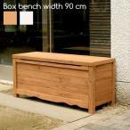 ボックスベンチ ベンチ 幅90 木製 天然木 チェア 椅子 長椅子 屋外 収納ベンチ 収納スツール スツール 収納付 収納 収納庫 物置き 物置 ストッカー