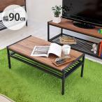 天然木 幅90cm 長方形 木製リビングテーブル