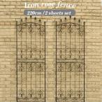 ガーデンフェンス アイアン 高さ220cm 2枚セット トレリス 庭 ゲート かきね ガーデン雑貨 ガーデニングフェンス 仕切り 目隠し つるバラ