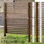 木製 ボーダーフェンス スプレッド 176cmウッドポール ポール 支柱 ラティス 目隠し フェンス ガーデニング 庭 犬 猫 ペット 柵 ウッド ゲート ルーバー 簡易
