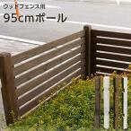 木製 ボーダーフェンス スプレッド 95cmウッドポール ポール 支柱 ラティス 目隠し フェンス ガーデニング 庭 犬 猫 ペット 柵 ウッド ゲート ルーバー 簡易