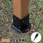 木製 ボーダーフェンス スプレッド 土中用 固定金具 単品 ラティス 目隠し フェンス ガーデニング 庭 犬 猫 ペット 柵 ウッド ゲート ルーバー 簡易 自立