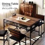 ダイニングテーブル テーブル 天然木 木製 北欧 おしゃれ ミッドセンチュリー レトロ デスク モダン ヴィンテージ カントリー リビングテーブル