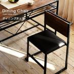ダイニングチェア 天然木 木製 おしゃれ ダイニング チェア 北欧 チェアー デザイナー スタッキング 椅子 ミッドセンチュリー レトロ モダン イス