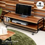 テレビ台兼テーブル 幅105cm 棚板付き 木製 スチール製 ブラック