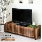 テレビ台 ローボード テレビボード テレビスタンド TV台 TVボード