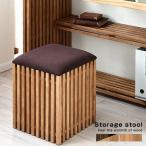 ショッピングスツール スツール 収納スツール 椅子 木製 イス いす 収納 ボックス チェアー チェア ベンチ