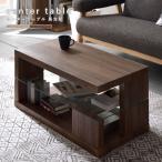 ショッピング長方形 長方形 センターテーブル 75cm×40cm ガラス棚板 強化ガラス 棚付き リビング