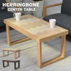 ヘリンボーン センターテーブル 幅90cm 机 コーヒーテーブル アジアン 木製 リビング 長方形 4人 北欧