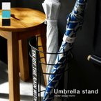 傘立て おしゃれ 傘たて 傘立 スリム シンプル 北欧 モダン アンティーク コンパクト
