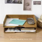 デスクトレー レタートレー レターケース 書類ケース 書類入れ 2段 a4 木製 書類 トレー おしゃれ 書類置き ペーパートレー 木 かわいい 北欧 トレイ ケース 横