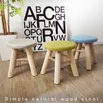 スツール チェア 木製 椅子 イス ロータイプ 丸 ローチェア ロースツール 天然木 花台 オットマン 玄関イス ナチュラル ファブリック ダイニングチェア