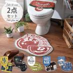 トイレマットセット トイレマット トイレふたカバー おしゃれ 暖房便座用 セット 北欧