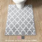 洗える トイレマット ロング 80×60cm モロッコ柄 モロッカン モロッコタイル柄 モロッコ デザイン 幾何学 模様 トイレ 床 マット 敷物 長い 大判 ラグ 柄