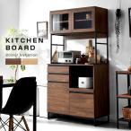 食器棚 おしゃれ 幅90cm レンジ台 キッチン収納 大型レンジ対応 北欧 ラック
