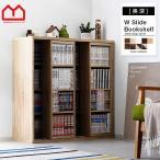 ワイエムワールド 本棚 ダブルスライド式 スライド書棚 コミックラック  色  ホワイト