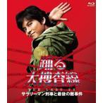踊る大捜査線 THE LAST TV サラリーマン刑事と最後の難事件 [Blu-ray]