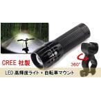 CREE社製LED高輝度ライト 自転車マウント付属 で 取り付け簡単 防災 アウトドアにも