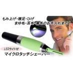 マイクロタッチシェーバー LEDライト付揉み上げ・襟足・ひげの調整 眉毛・耳や鼻の手入れまで簡単にできる!