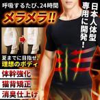 Yahoo!MONO STYLE3時間限定ゲリラセール1,277円 メンズ 加圧シャツ 日本人体型に専用開発!高級SPANDEX使用で加圧力UP  ダイエット 補正下着
