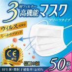 マスク 在庫あり CE認証 50枚入り 大人用 男女兼用 立体型 三層構造 使い捨て 不織布 ふつう レギュラー 白 ホワイト 予防 花粉 即納