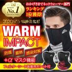ネックウォーマー マスク フェイスマスク 防寒 メンズ スノボ スノーボード 冬 レディース バイク 暖かい 防寒マスク 防風 ネックガード
