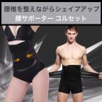 腰痛ベルト 幅広でしっかりサポート ダイエットベルト 腰痛コルセット シェイプアップ 男女兼用