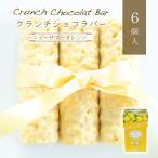 クランチショコラバー(ニューサマーオレンジ)6個入 HAKATA Be Factory あすつく対応 チョコレート ホワイトチョコ ギフト スイーツ(宅急便発送)