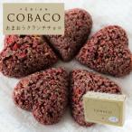 COBACO|あまおうクランチチョコ5個 < あすつく対応 スイーツ >(宅急便発送)