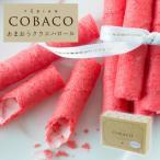 COBACO|あまおうウエハロール4本 < あすつく対応 スイーツ >(宅急便発送)